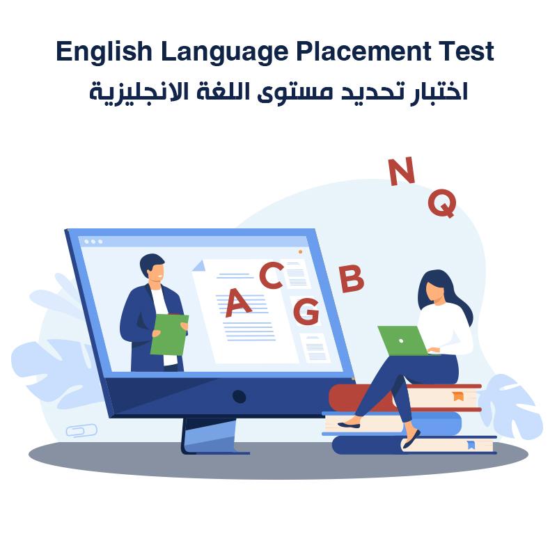 English Language <strong>Placement Test</strong><br /> اختبار تحديد مستوى اللغة الانجليزية