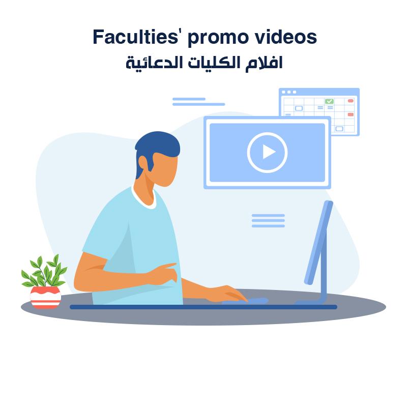 Faculties' <strong>promo videos</strong><br /> افلام الكليات الدعائية